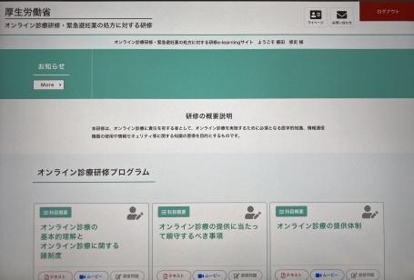 診療 研修 オンライン